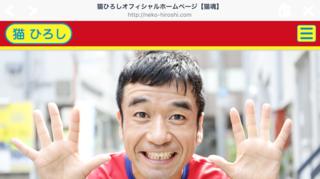 猫ひろしオフィシャルホームページ【猫魂】